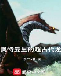 奥特里的超古代龙