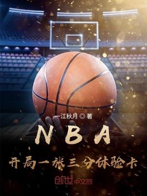 NBA:开局一张三分体验卡