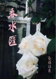 春水汇(故事集H)