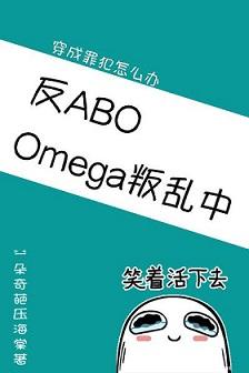 Omega叛乱中