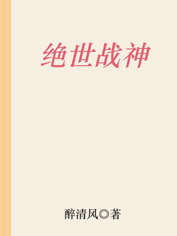 绝世战神(陈逍月瑶)