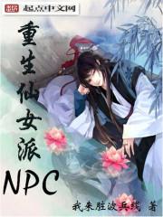 重生仙女派NPC