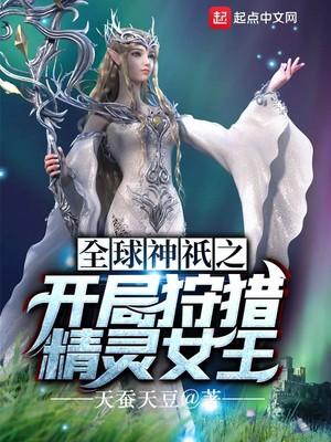 全球神祇之开局狩猎精灵女王