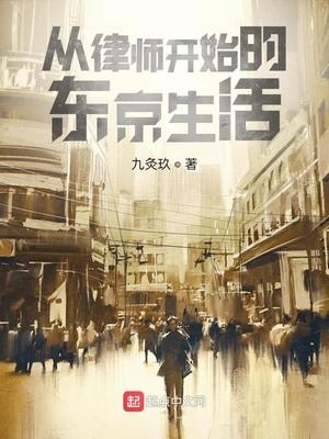 从律师开始的东京生活